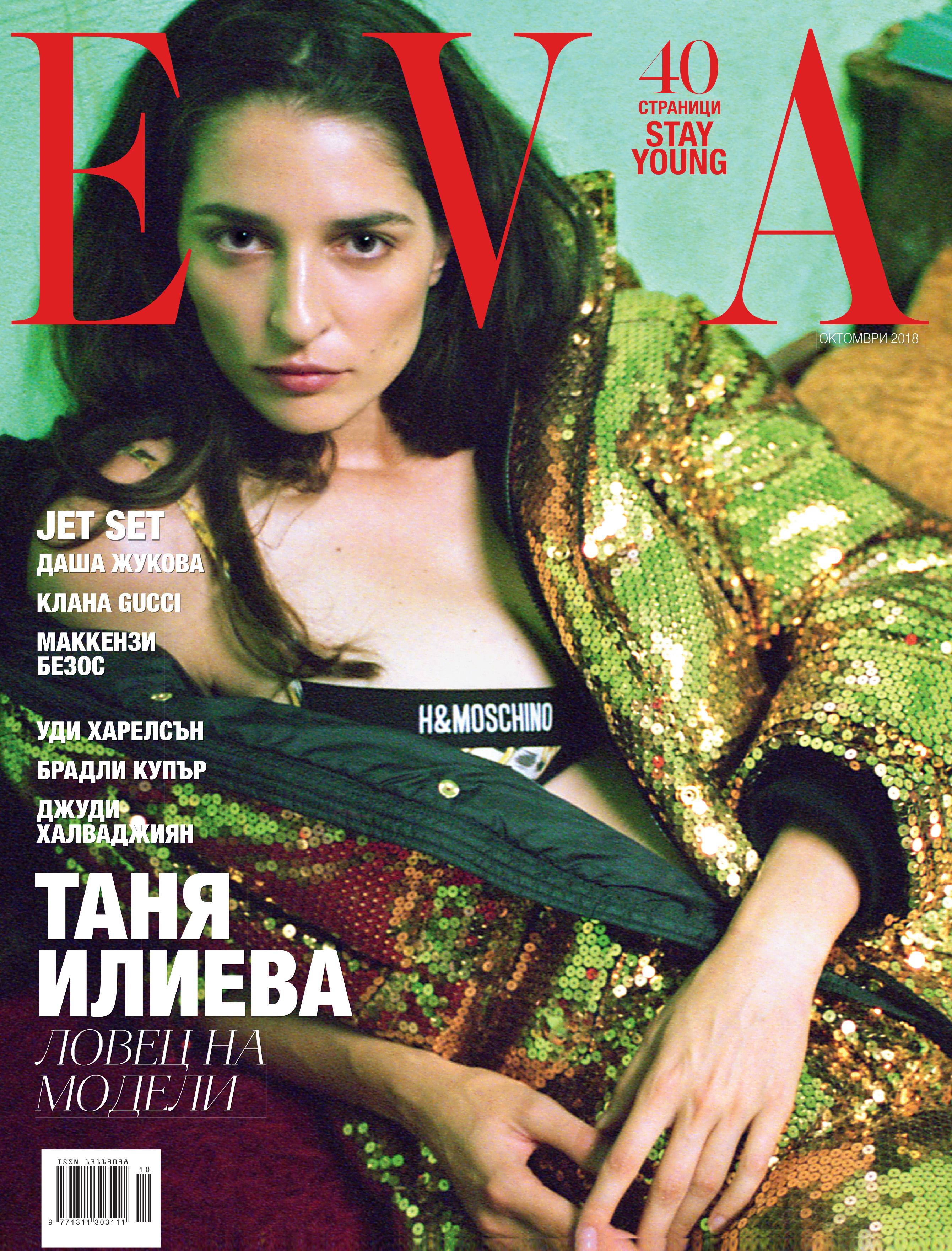 Tanya Ilieva Nude Photos 31